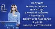 Срочно требуются продавцы косметики и парфюмерии Фаберлик (Faberlic)
